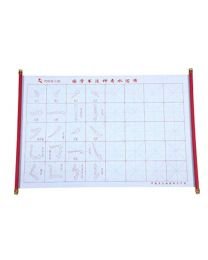 Xihaha ™ Magic Water Cloth for Chinese Calligraphy - Square/Strokes