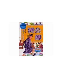 Chinese Classic Story - Pauper Monk