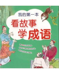 My First book of Chinese Idioms + CD