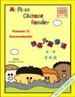 My First Chinese Reader V.2 Assessments (simplified) 快乐儿童华语 (第二册) 考试题
