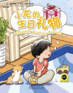 My First Chinese Storybook with MP3 Audio CD -Xiaolongs Birthday Present