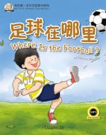 My First Chinese Storybook with MP3 Audio CD - Where Is the Football