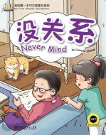 My First Chinese Storybook with MP3 Audio CD - Never Mind