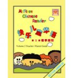 My First Chinese Reader Teacher's Guide Volume 2