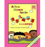 My First Chinese Reader Teacher's Guide Volume 4