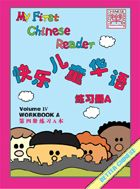 My First Chinese Reader Workbooks Volume 4