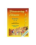 Discovering Chinese Teacher's Guide Volume 2