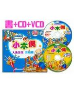 Fairy Tale - Pinocchio (Book + CD + VCD)