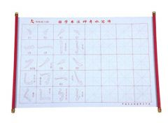 Xihaha Magic Water Cloth for Chinese Calligraphy - Square/Strokes