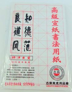 Chinese Calligraphy Paper (38 sheets)