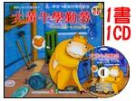 A Cow Learns Diligence (Bilingual book + CD)