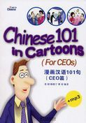 Chinese 101 in Cartons (For CEOs) (with Free MP3)