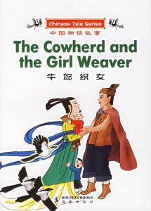 Cowherd and the Weaver (Bilingual)