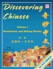 Discovering Chinese Volume 1 Worksheets + Writing Exercise Sheets 奇妙中文 (Activity Sheets) (第一冊)