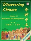 Discovering Chinese Volume 3 Worksheets + Writing Exercise Sheets 奇妙中文 (Activity Sheets) (第三冊)