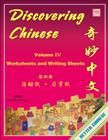 Discovering Chinese Volume 4 Worksheets + Writing Exercise Sheets 奇妙中文 (Activity Sheets) (第四冊)