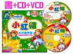 Fairy Tale - Little Red Riding Hood (Book + CD + VCD)