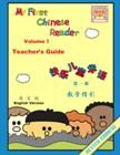 My First Chinese Reader Teacher's Guide V1 (2009 English Ed) 快乐儿童华语 -教学指引 (第一冊) (2009 英文版)