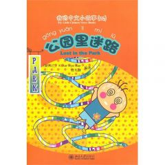 My Little Chinese Story Book (24) - Lost at the Park  我的中文小故事(24)-公园里迷路