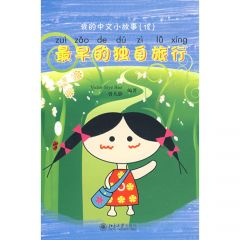 My Little Chinese Story Book (18) - Travelling Alone  我的中文小故事(18)—最早的独自旅行