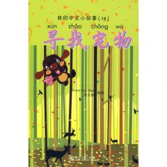 My Little Chinese Story Book (19) - Finding Pets  我的中文小故事(19)—寻找宠物