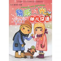 Chinese for Children - Conversation (With CD) 快乐时光幼儿汉语(附光盘一张会话篇)