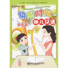 Chinese for Children - pinyin (With CD) 快乐时光幼儿汉语(附光盘一张拼音篇)