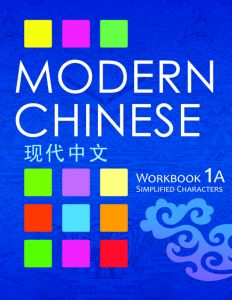 Modern Chinese Workbook 1A 现代中文