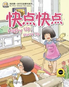 My First Chinese Storybook with MP3 Audio CD - Hurry Up, Hurry Up