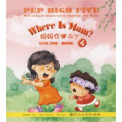 Where is mom? (4) (Book + Sticker) 妈妈在哪儿?(4)