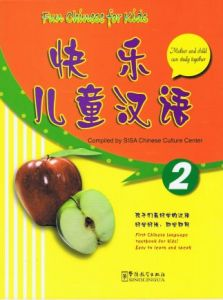 Fun Chinese for Kids (2)