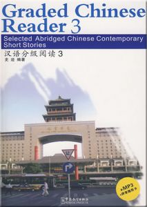 Graded Chinese Reader 3 Selected Abridged Chinese Contemporary Short Stories