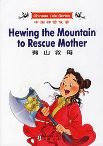 Hewing the Mountain to Rescue Mother (Bilingual)