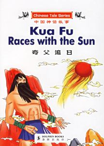 Kua Fu Races with the Sun (Bilingual)