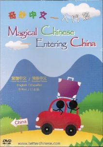 Magical Chinese - Entering China (DVD)
