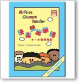 My First Chinese Reader Teacher's Guide Volume 1