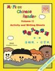 My First Chinese Reader Volume 2 Worksheets + Writing Exercise Sheets 快乐儿童华语 (Activity Sheets) (第二冊)