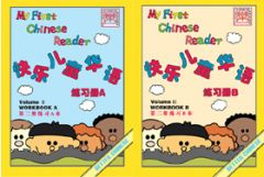 My First Chinese Reader Workbooks Volume 2