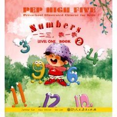Numbers (2) (Book + Sticker) 一二三,数一数 (2)