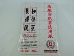 Chinese Calligraphy Paper (38 sheets) 书法练习用纸