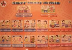 Poster - Happy Family 挂图 – 全家福