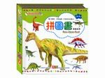 Puzzle book - The World of Dinosaur