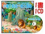 Seedling Grows Up Into A Big Tree (Bilingual book + CD)