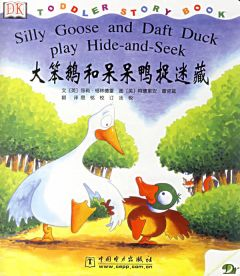 Silly Goose and Daft Duck Play Hide-and-seek (Bilingual)