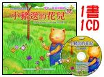 The Pig Gives Me Flowers (Bilingual book + CD)