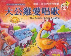 The Rooster likes singing (Bilingual book + CD)