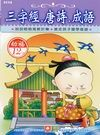 Three Word Classic, Tang Poems & Popular Idioms