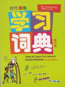 Times All Colour First Learners' Chinese Dictionary