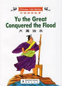 Yu the Great Conquers the Flood (Bilingual)