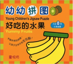 Young Children's Jigsaw Puzzles - Yummy Fruits 幼幼拼图-好吃的水果